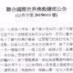 總部公告 第20150111號