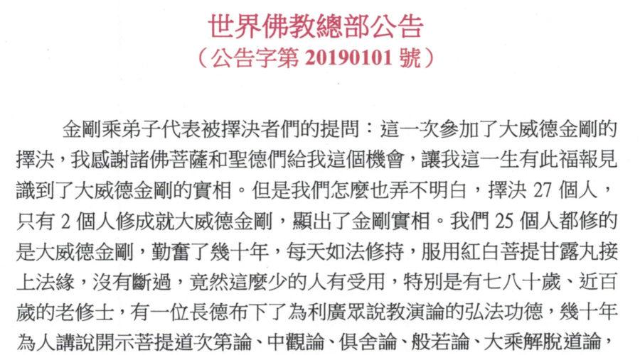 總部公告 第20190101號 金剛乘弟子代表被擇決者們的提問