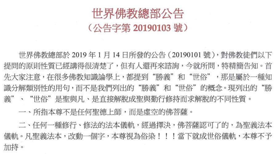 總部公告 第20190103號