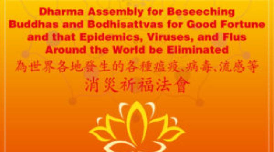 世界佛教總部為世界各地發生的各種瘟疫、病毒、流感等舉行消災祈福法會