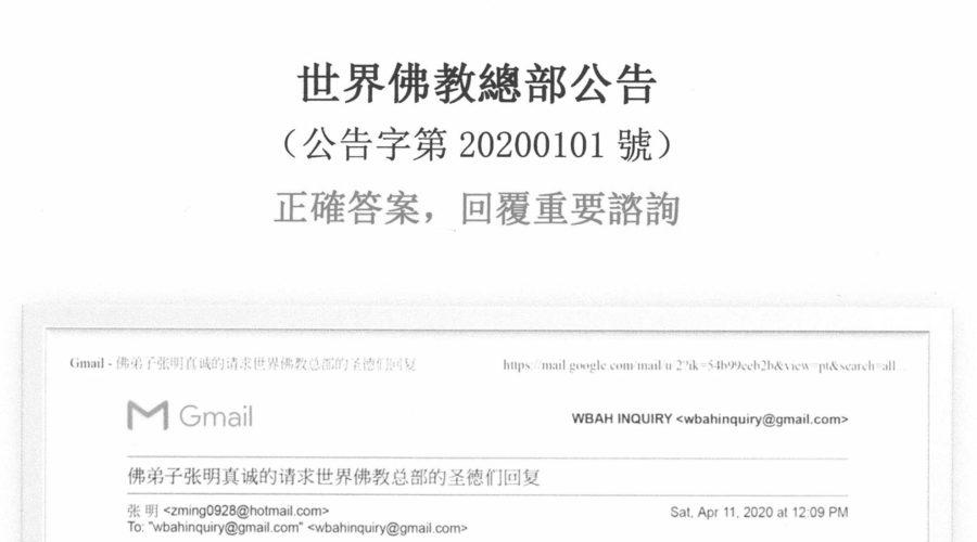 總部公告 第20200101號 正確答案,回覆重要諮詢