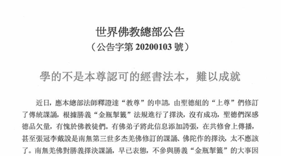 總部公告 第20200103號 學的不是本尊認可的經書法本,難以成就