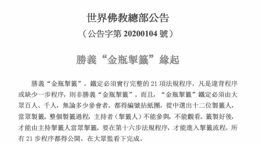 """總部公告 第20200104號 勝義""""金瓶掣籤""""緣起"""