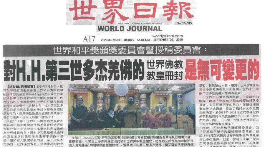 世界和平獎頒獎委員會和世界和平獎宗教領袖授稱委員會聯合決議:南無第三世多杰羌佛退回世界佛教教皇冊封令和教皇權杖是無效的