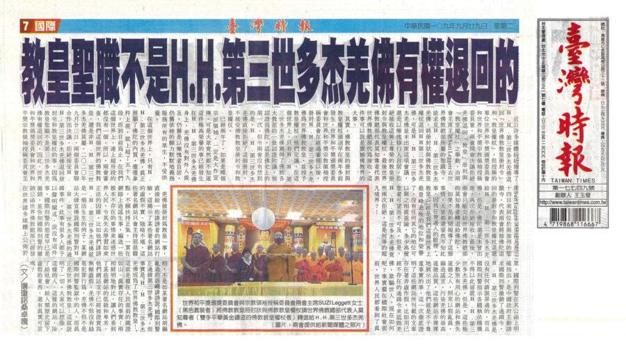 關於H.H.第三世多杰羌佛為世界佛教教皇的新聞 – 更多媒體報導