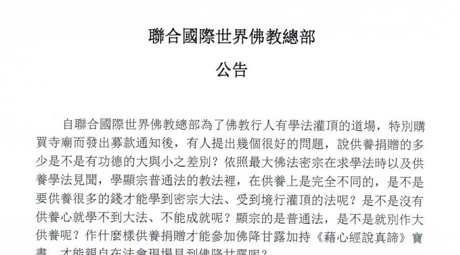 總部公告 2013-02-25