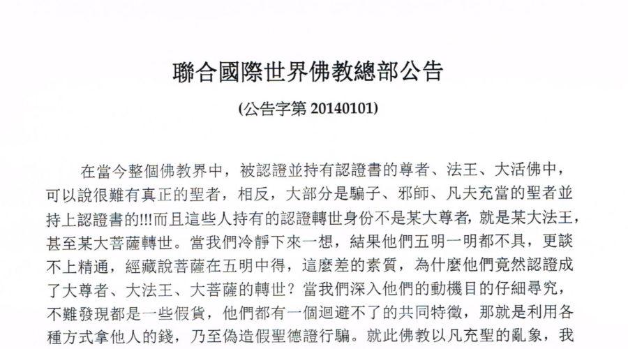 總部公告 第20140101號