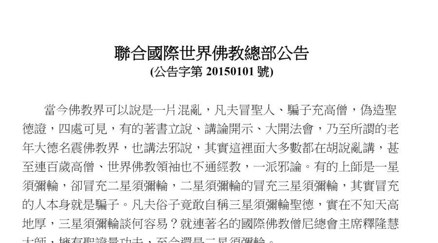 總部公告 第20150101號