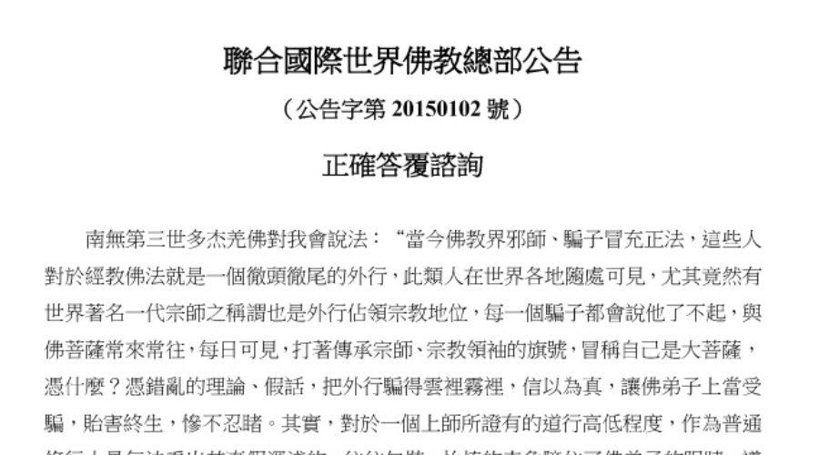總部公告 第20150102號:正確答覆諮詢