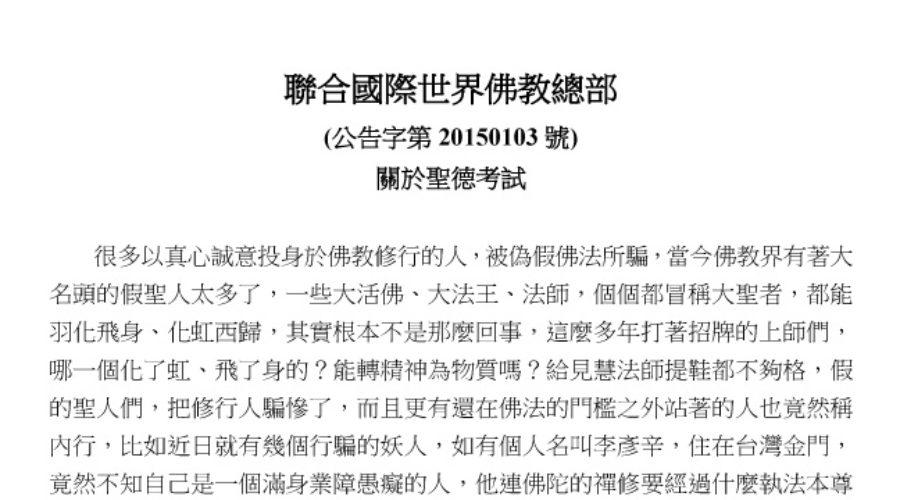 總部公告 第20150103號:關於聖德考試