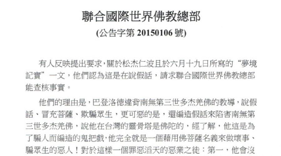 總部公告 第20150106號