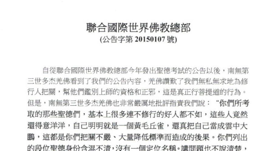 總部公告 第20150107號