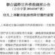總部公告 第20160107號-旺扎上尊斷言能修佛降甘露的資質