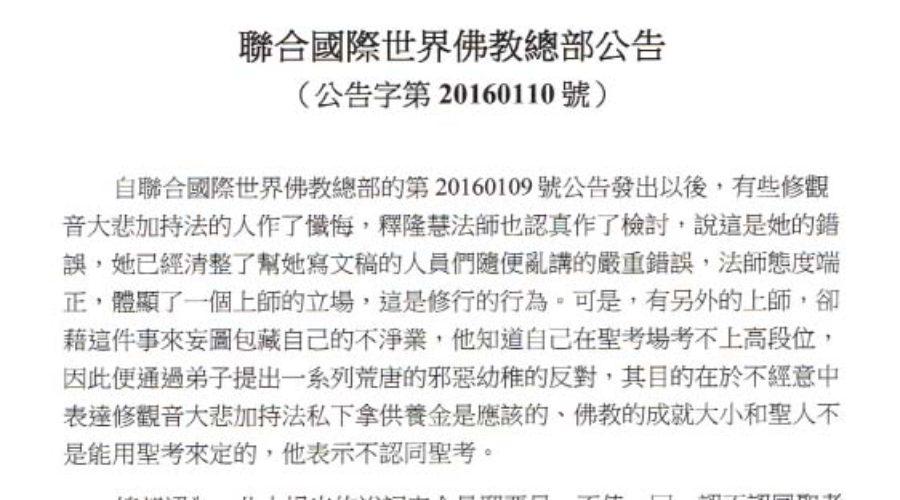 總部公告 第20160110號