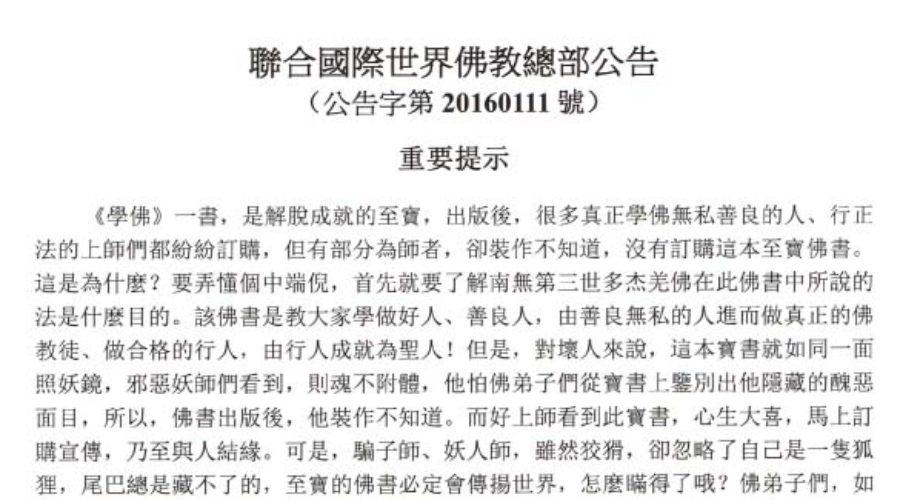 總部公告 第20160111號-重要提示