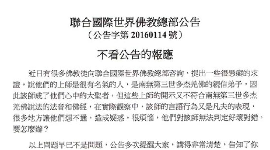 總部公告 第20160114號-不看公告的報應