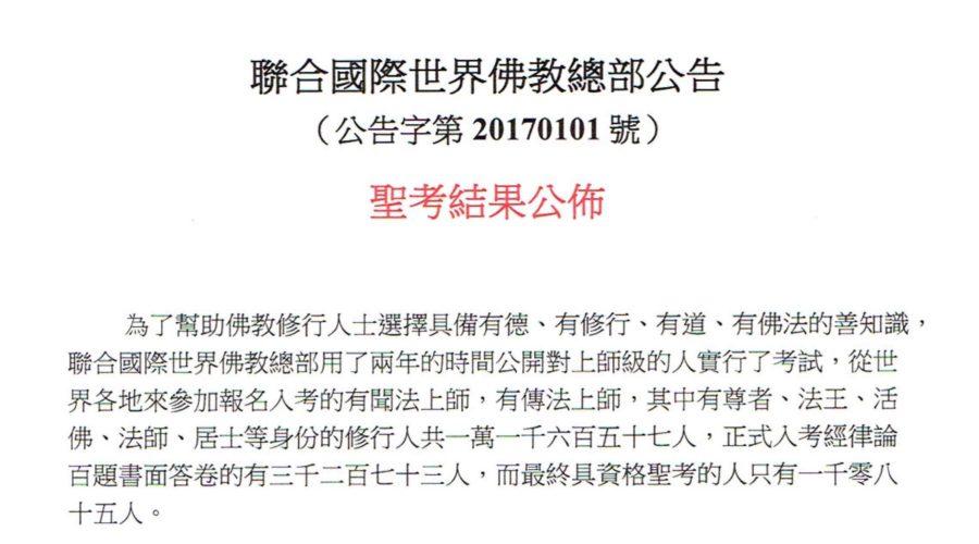 總部公告 第20170101號-聖考結果公佈