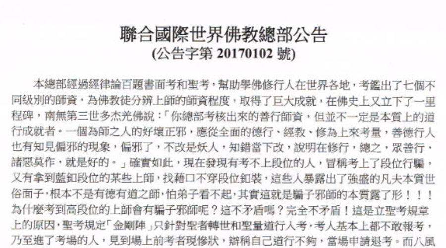 總部公告 第20170102號