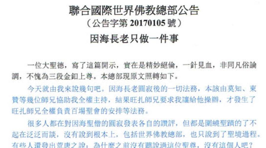總部公告 第20170105號:因海長老只做一件事