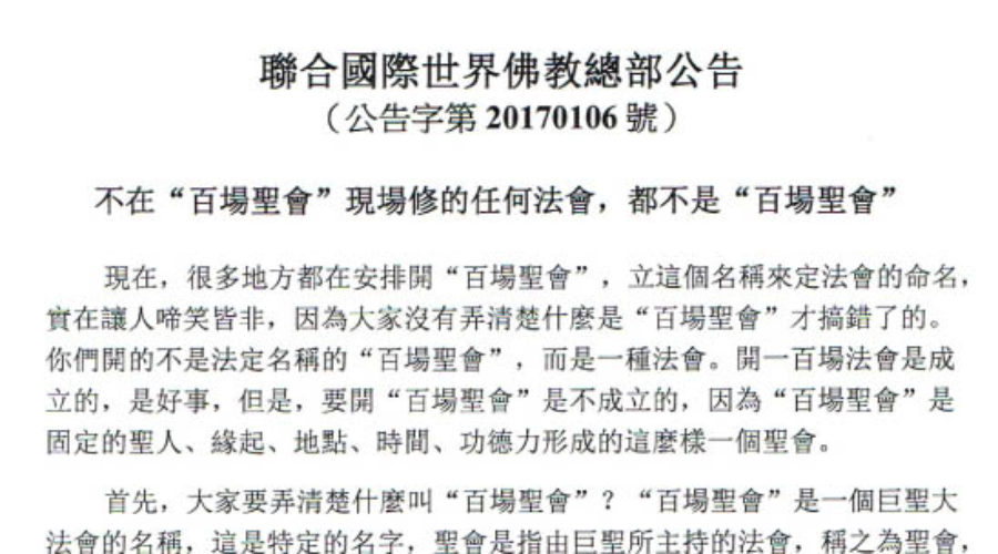 """總部公告第20170106號- 不在""""百場聖會""""現場修的任何法會,都不是""""百場聖會"""""""