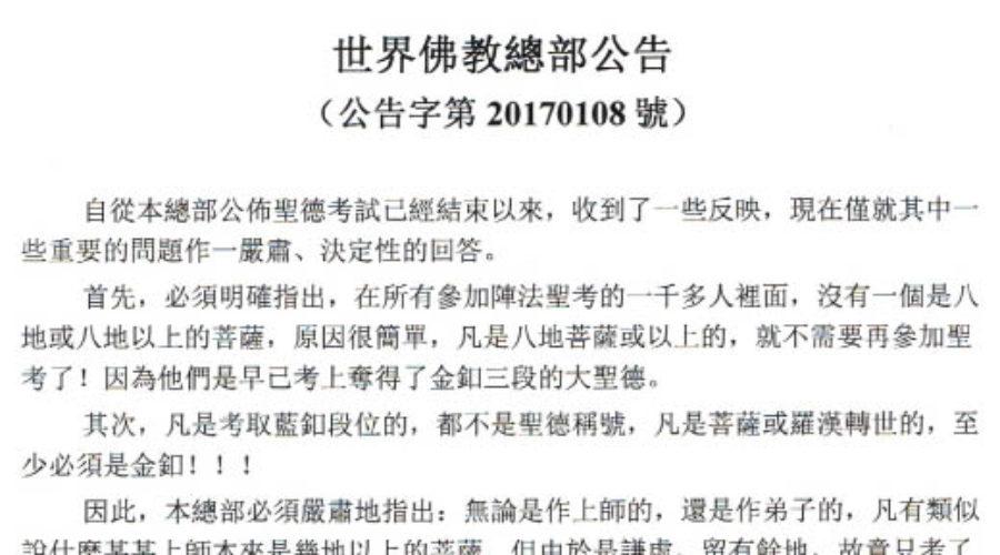 總部公告 第20170108號