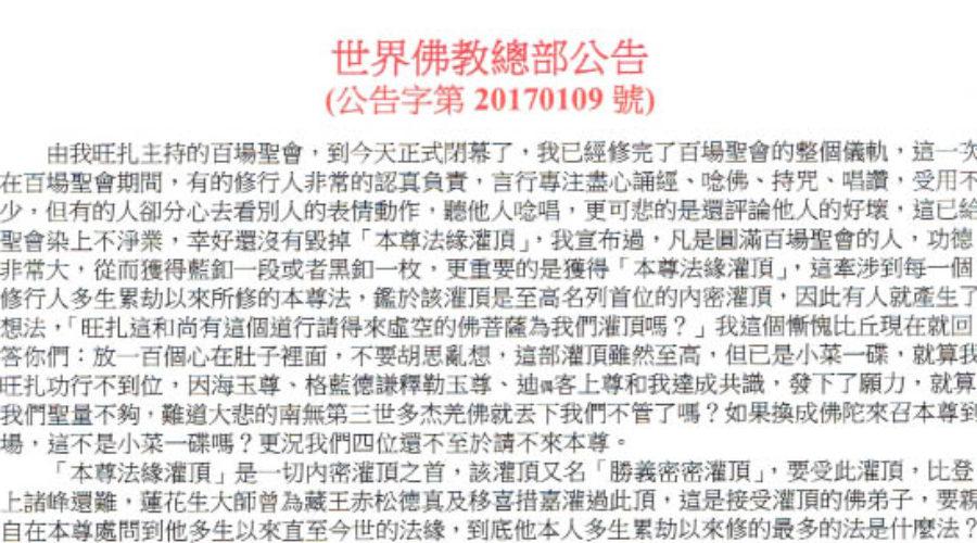 總部公告  第20170109號