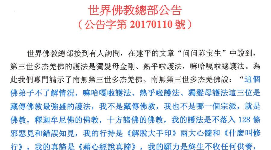 總部公告 第20170110號