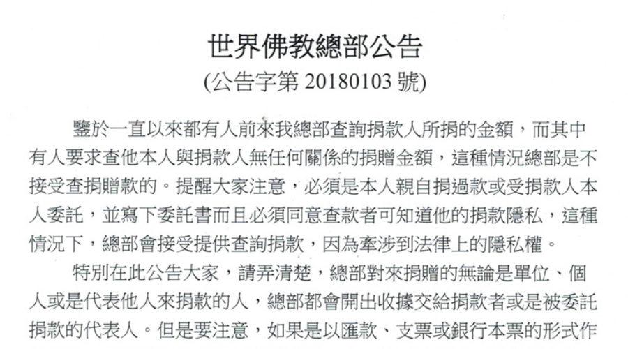 總部公告 第20180103號