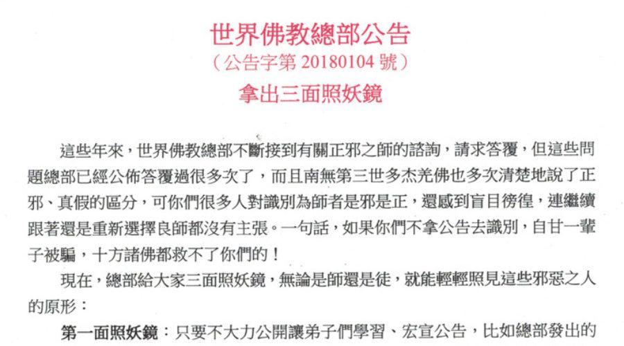 總部公告 第20180104號 拿出三面照妖鏡