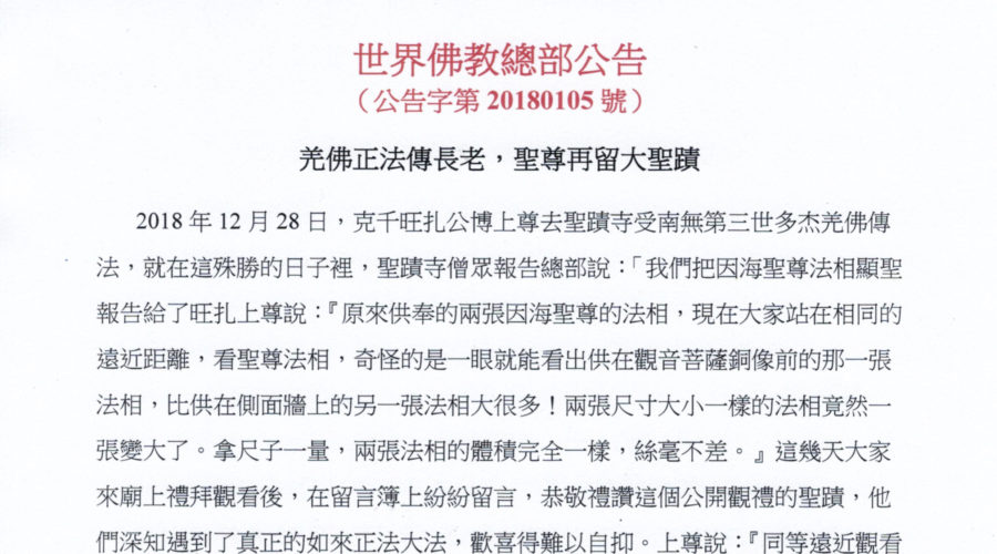 總部公告第20180105號 羌佛正法傳長老,聖尊再留大聖蹟