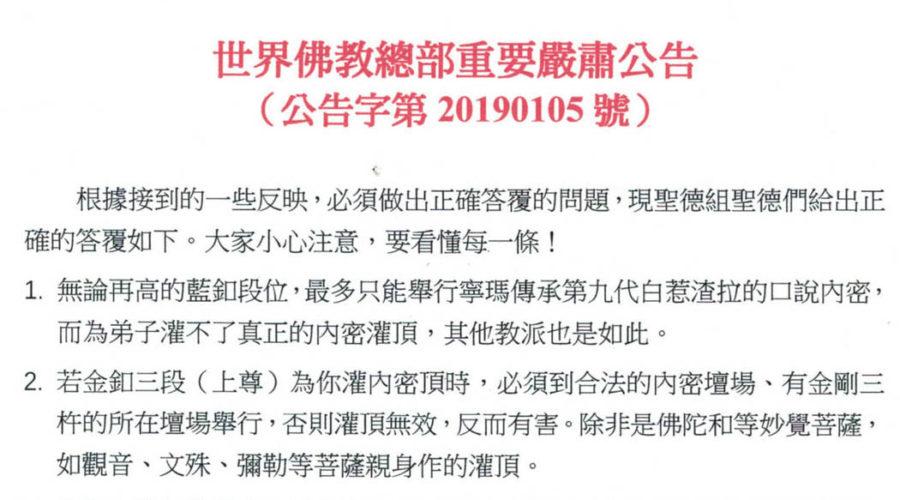 總部公告字第20190105號:世界佛教總部重要嚴肅公告