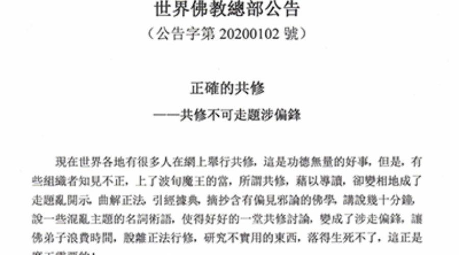 總部公告 第20200102號 正確的共修 —共修不可走題涉偏鋒