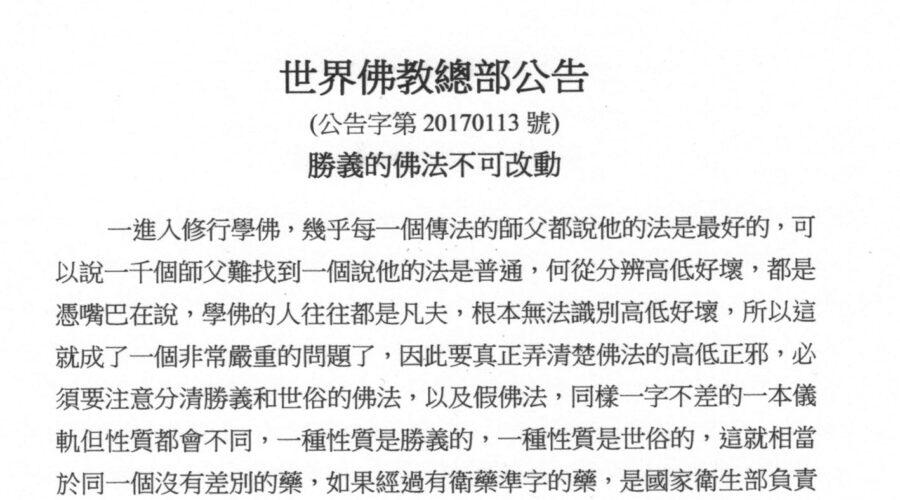 總部公告 第20170113號 勝義的佛法不可改動