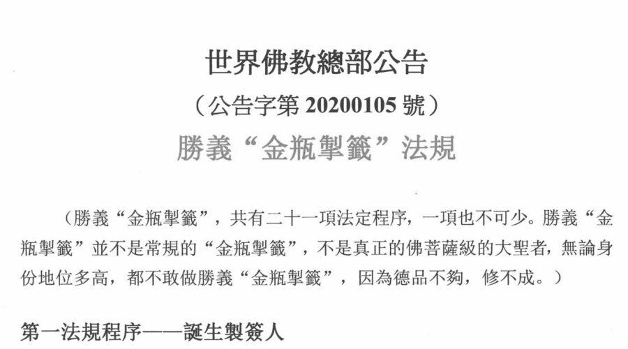 """總部公告 第20200105號 勝義""""金瓶掣籤""""法規"""