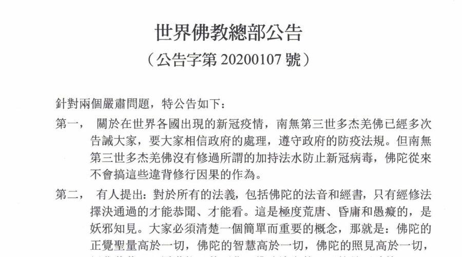 總部公告 第20200107號