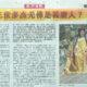 第三世多杰羌佛是什麼人?