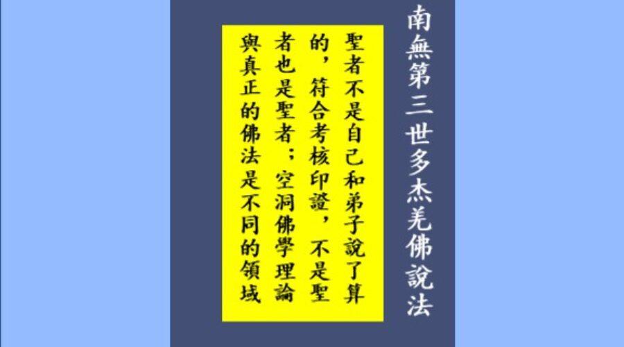 南無羌佛說法:聖者不是自己和弟子說了算的,符合考核印證,不是聖者也是聖者;空洞佛學理論與真正的佛法是不同的領域