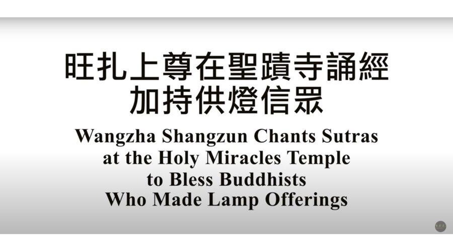 旺扎上尊在聖蹟寺誦經加持供燈信眾