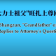 世界大力士祖父旺扎上尊回律師問