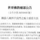總部公告 第20210103號 佛說八萬四千法門之無上頂首大法