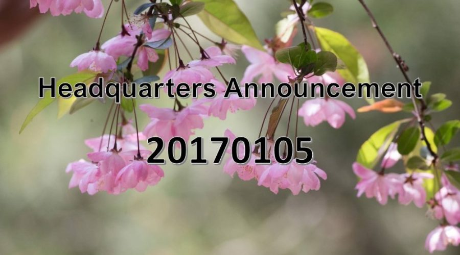 Announcement 20170105: Senior Monk Yinhai has only done one thing