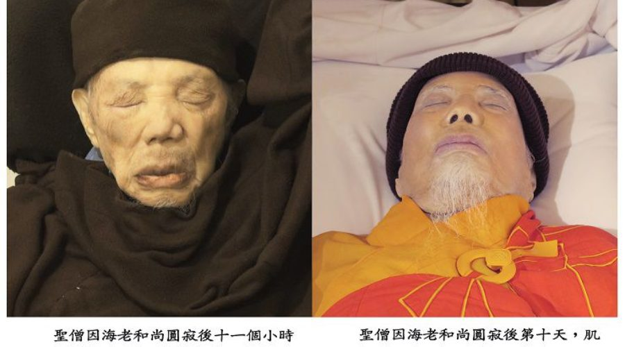 Announcement No. 20170107: Pictures of the passing of Holy Monk Yinhai