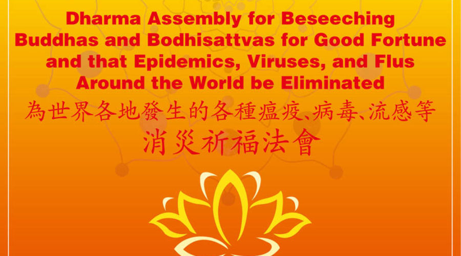 Dharma Assembly to Beseech Fortune and Eliminate Calamities