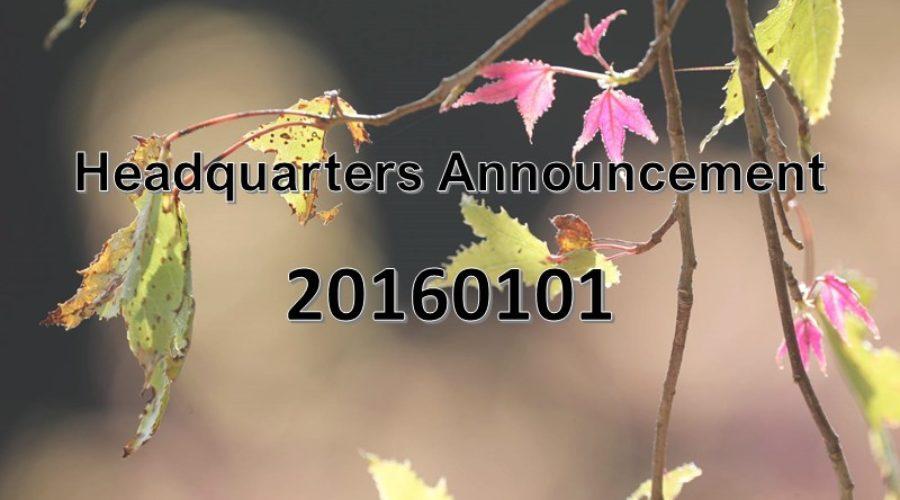 Announcement 20160101