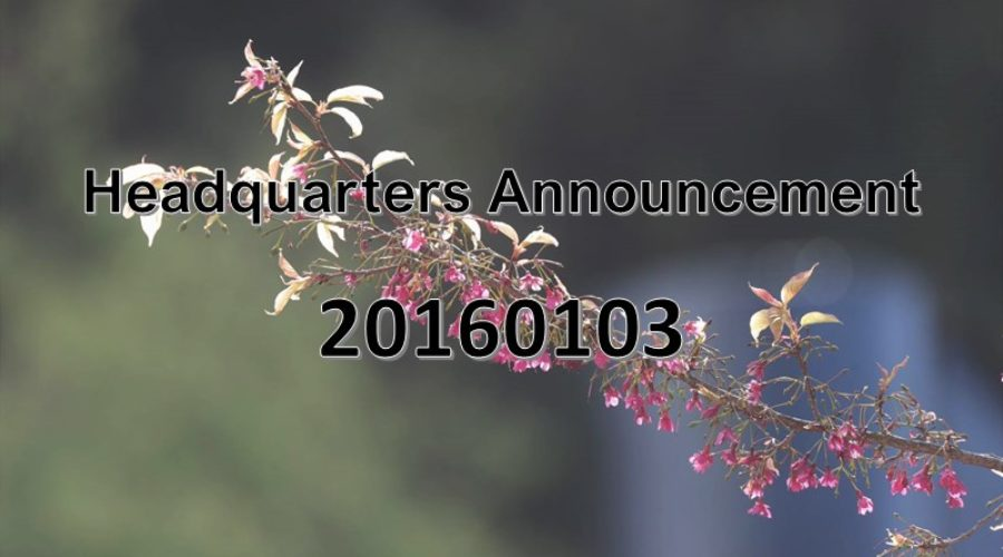 Announcement 20160103