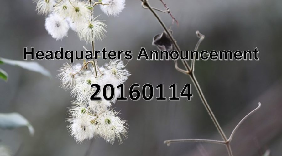Announcement 20160114: The retribution from not reading the public announcements