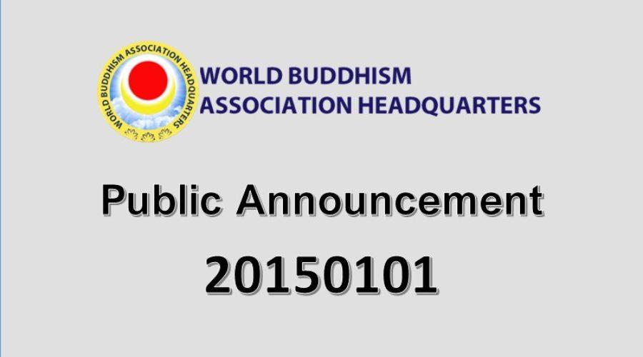 Announcement 20150101