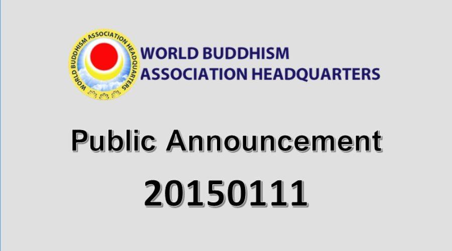 Announcement No. 20150111