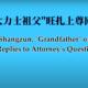 """Wangzha Shangzun, """"Grandfather"""" of Strongman, Replies to Attorney's Questions"""
